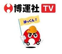 博運社TV  ~produced by COW TELEVISION~